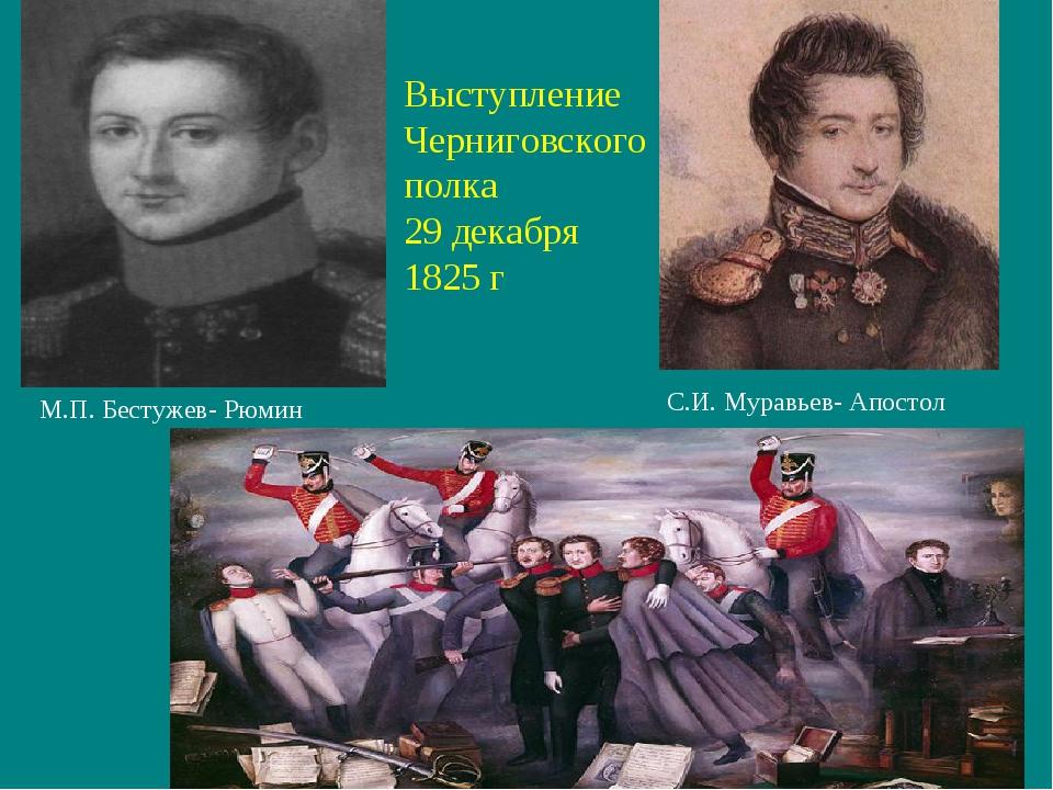 С.И. Муравьев- Апостол М.П. Бестужев- Рюмин Выступление Черниговского полка...