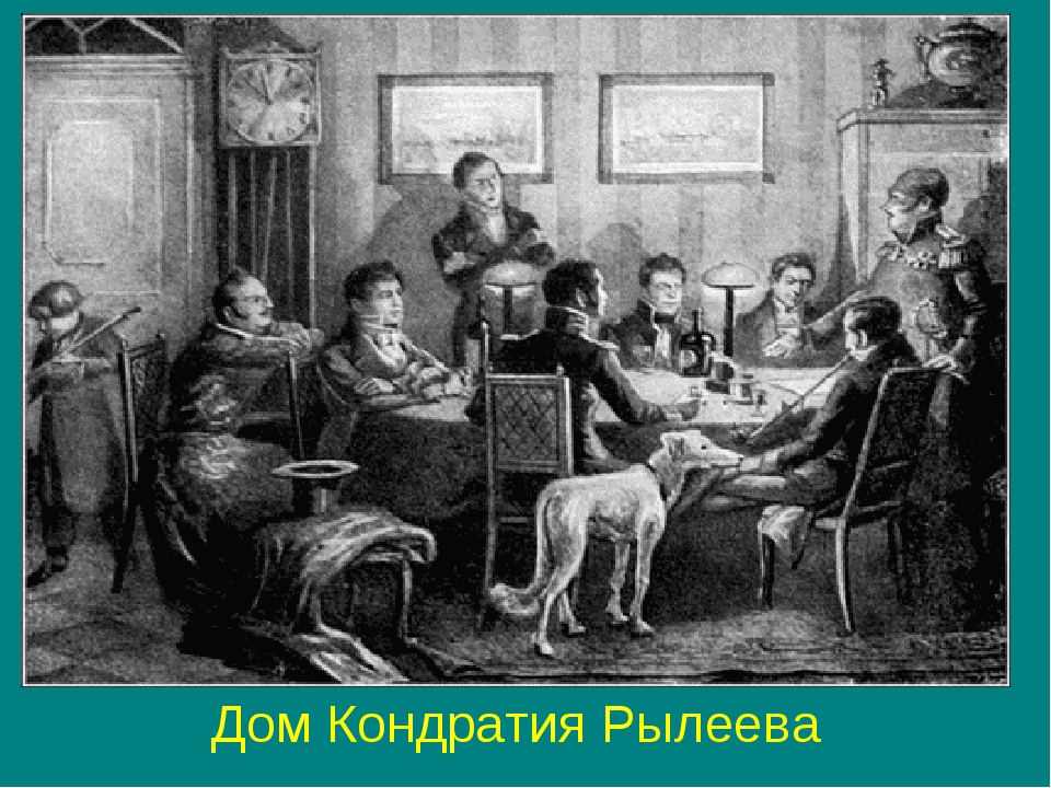 Дом Кондратия Рылеева