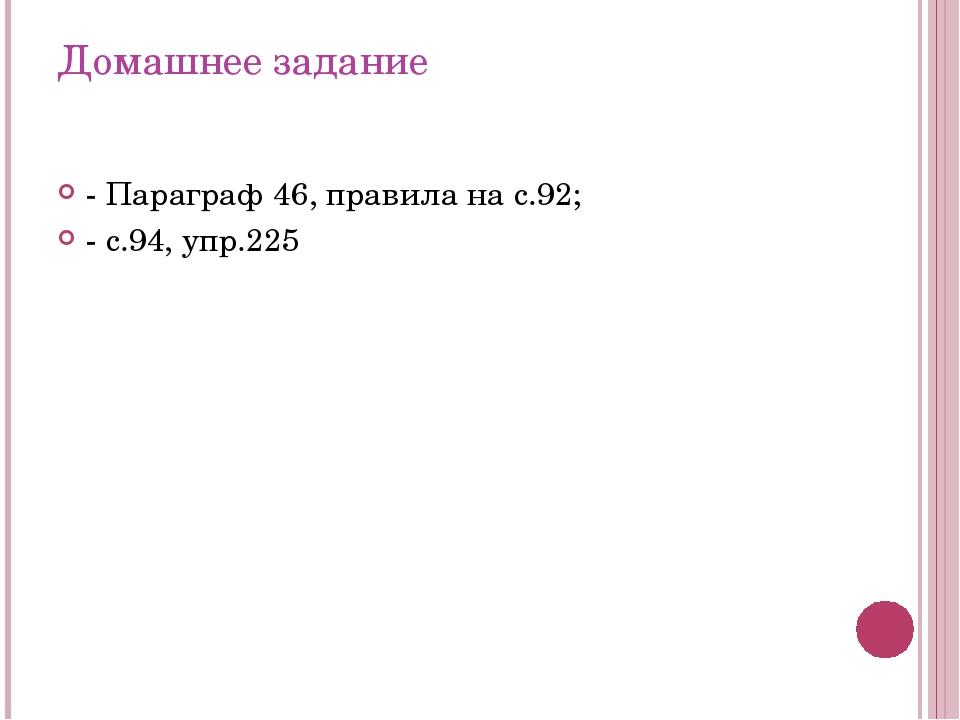 Домашнее задание - Параграф 46, правила на с.92; - с.94, упр.225