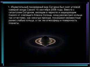 1. Изумительный панорамный вид Сатурна был снят угловой камерой зонда Cassin