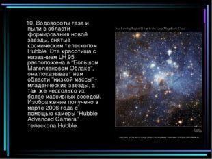 10. Водовороты газа и пыли в области формирования новой звезды, снятые косми
