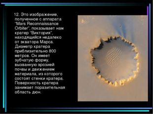 """12. Это изображение, полученное с аппарата """"Mars Reconnaissance Orbiter"""", по"""