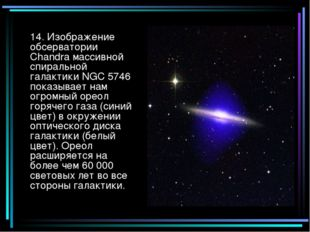 14. Изображение обсерватории Chandra массивной спиральной галактики NGC 5746
