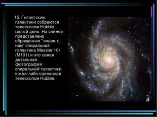 15. Гигантские галактики собраются телескопом Hubble целый день. На снимке п