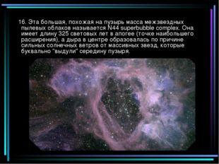 16. Эта большая, похожая на пузырь масса межзвездных пылевых облаков называе