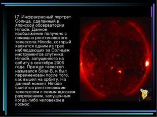 17. Инфракрасный портрет Солнца, сделанный в японской обсерватории Hinode. Д