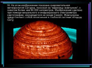 18. На этом изображении показана очаровательная метеорология Сатурна, похожа