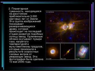 2. Планетарная туманность, находящаяся на расстоянии приблизительно 3.000 св