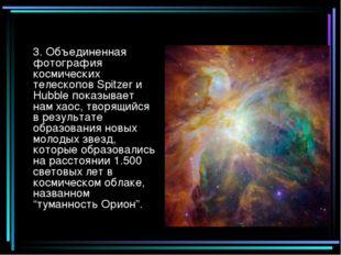 3. Объединенная фотография космических телескопов Spitzer и Hubble показывае