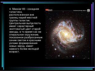 4. Messier 83 - соседняя галактика, расположенная вне границ нашей местной г