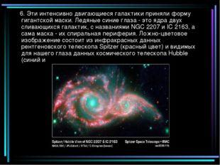 6. Эти интенсивно двигающиеся галактики приняли форму гигантской маски. Ледя