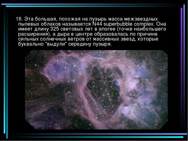 16. Эта большая, похожая на пузырь масса межзвездных пылевых облаков называе...
