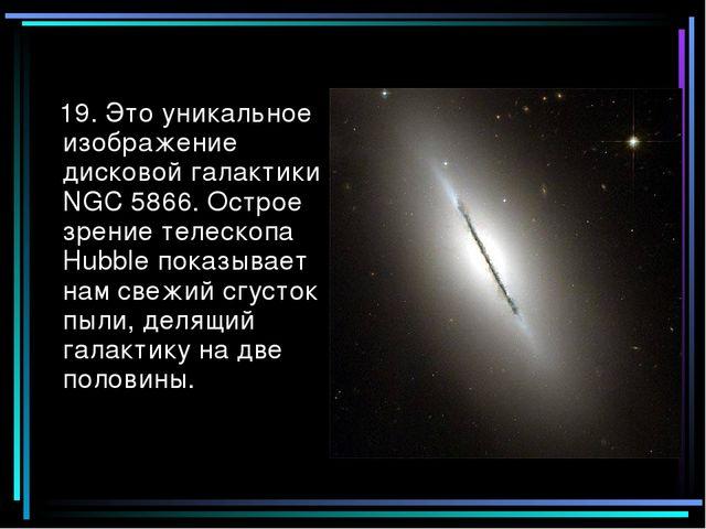 19. Это уникальное изображение дисковой галактики NGC 5866. Острое зрение те...