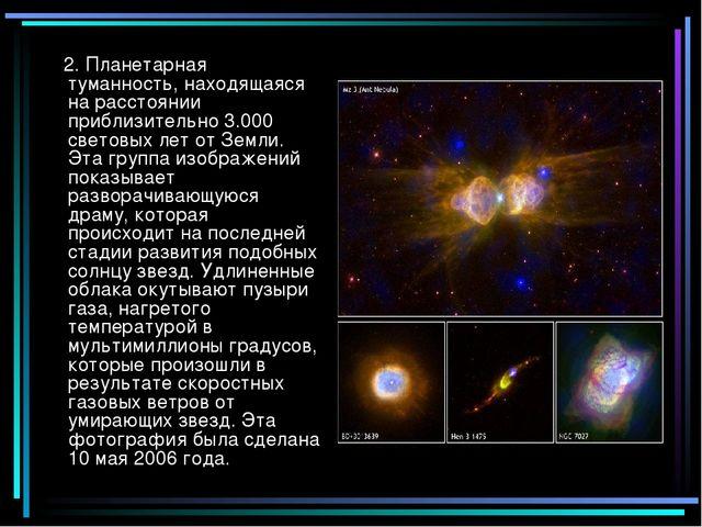 2. Планетарная туманность, находящаяся на расстоянии приблизительно 3.000 св...