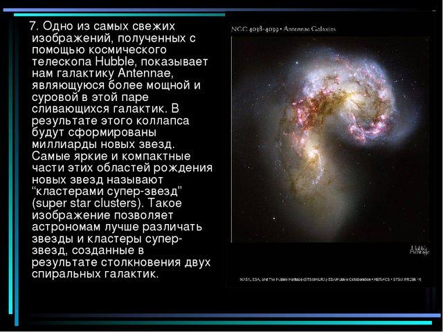 7. Одно из самых свежих изображений, полученных с помощью космического телес...