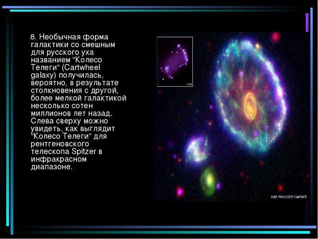 """8. Необычная форма галактики со смешным для русского уха названием """"Колесо Т..."""