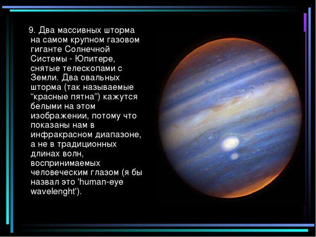 9. Два массивных шторма на самом крупном газовом гиганте Солнечной Системы -...