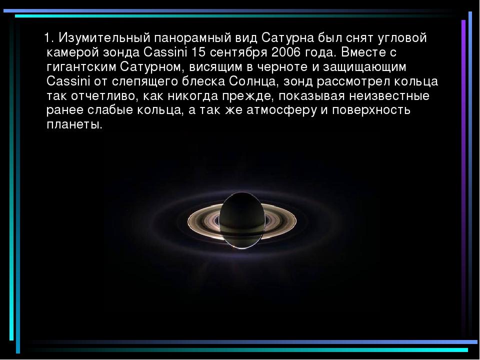 1. Изумительный панорамный вид Сатурна был снят угловой камерой зонда Cassin...