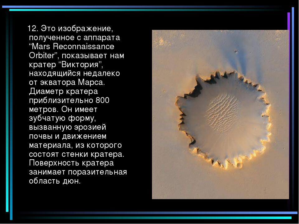 """12. Это изображение, полученное с аппарата """"Mars Reconnaissance Orbiter"""", по..."""