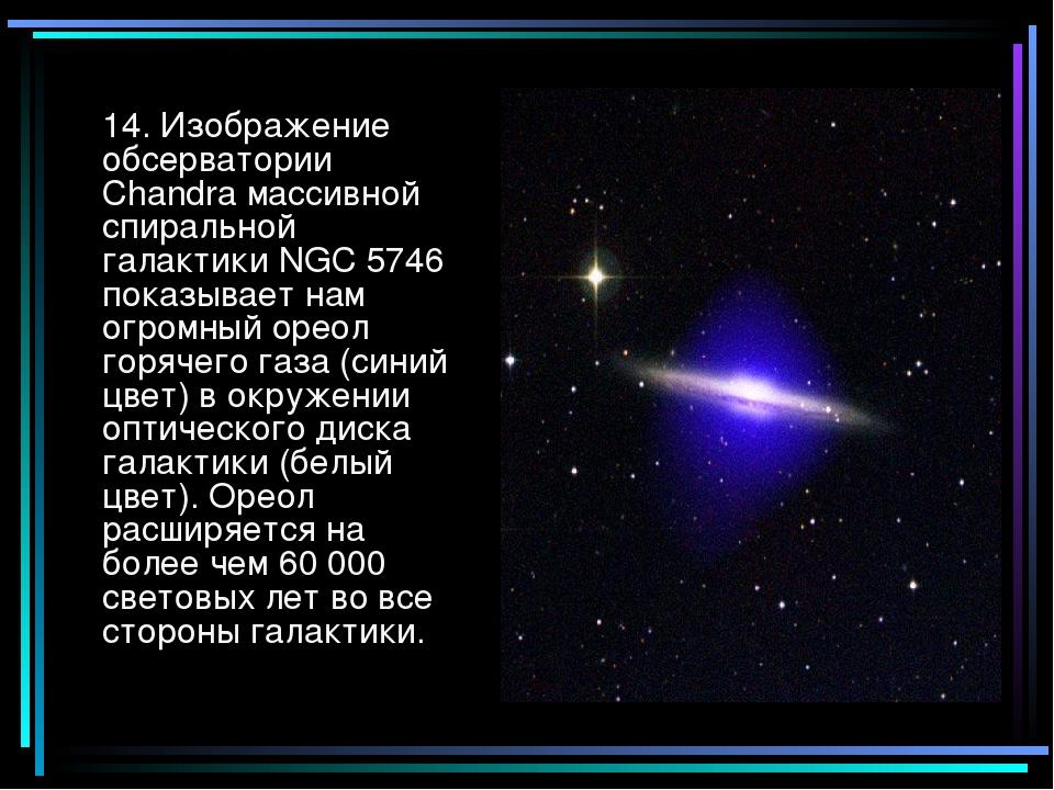 14. Изображение обсерватории Chandra массивной спиральной галактики NGC 5746...