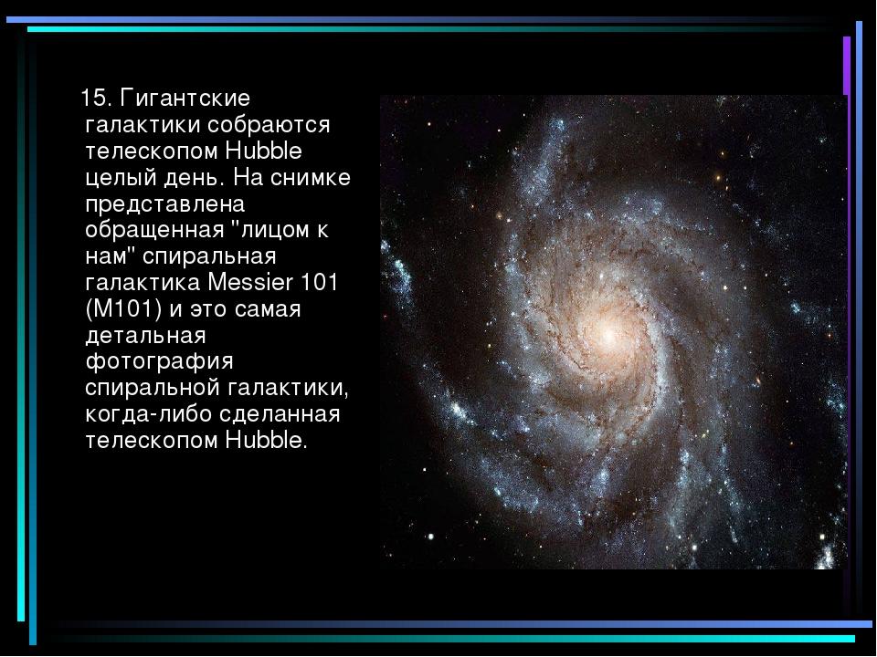 15. Гигантские галактики собраются телескопом Hubble целый день. На снимке п...