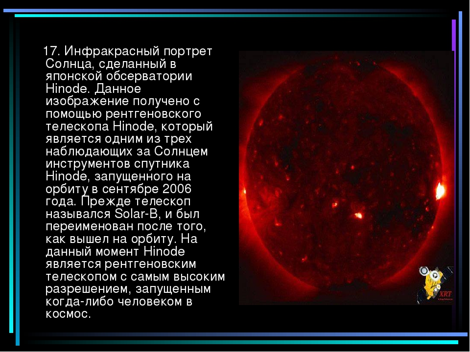 17. Инфракрасный портрет Солнца, сделанный в японской обсерватории Hinode. Д...