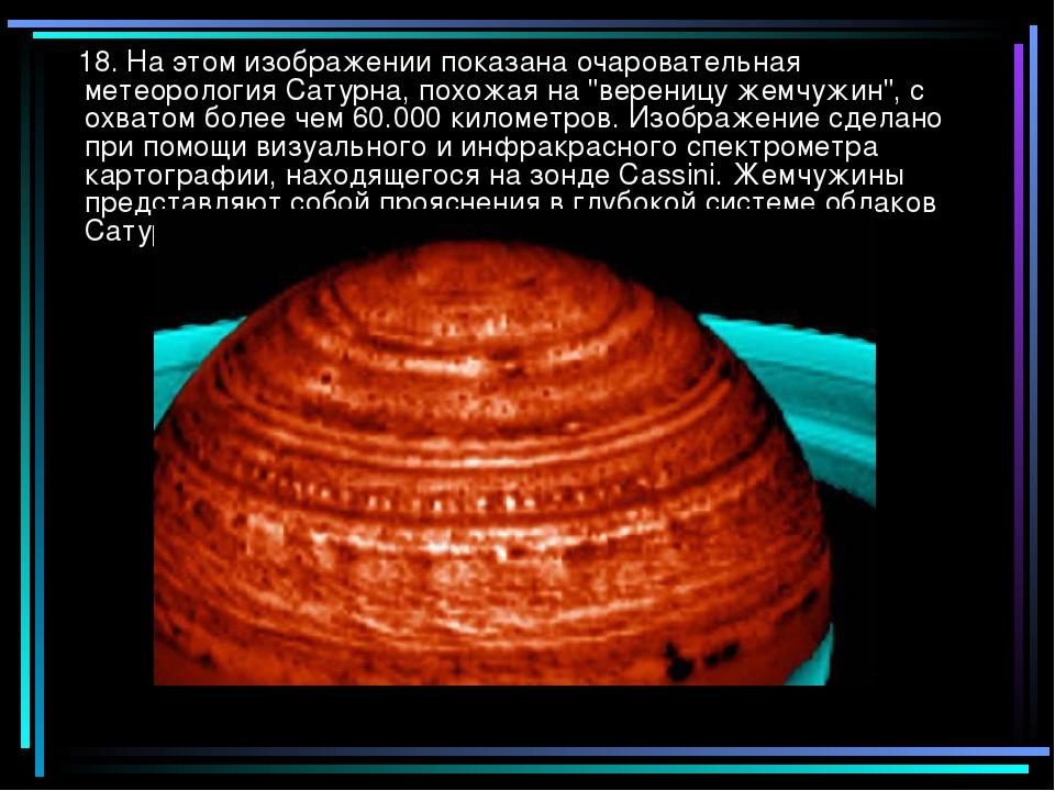 18. На этом изображении показана очаровательная метеорология Сатурна, похожа...