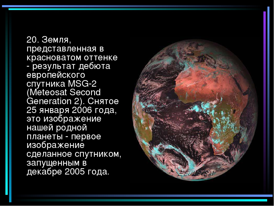 20. Земля, представленная в красноватом оттенке - результат дебюта европейск...
