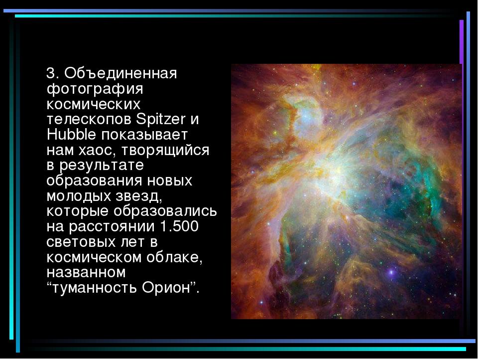 3. Объединенная фотография космических телескопов Spitzer и Hubble показывае...