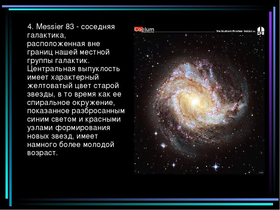 4. Messier 83 - соседняя галактика, расположенная вне границ нашей местной г...