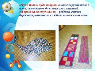 «Чудо Кит и чудо коврик» в нашей группе тоже есть, используем для массажа сту