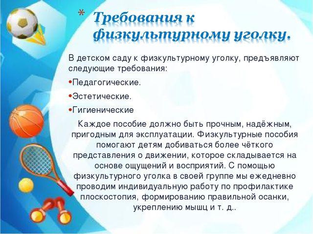 В детском саду к физкультурному уголку, предъявляют следующие требования: Пед...