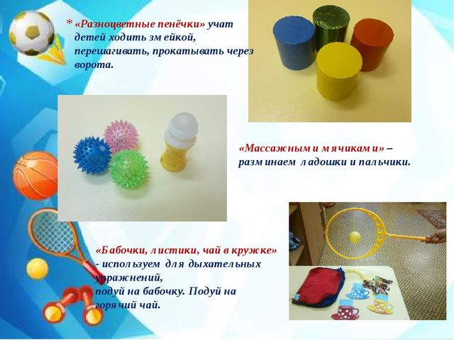 «Бабочки, листики, чай в кружке» - используем для дыхательных упражнений, под...