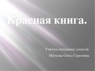 Красная книга. Учитель начальных классов: Мягкова Ольга Сергеевна 2 класс 20