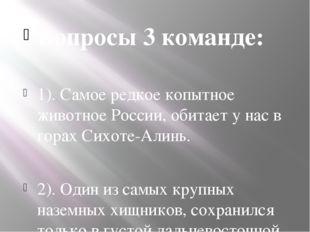 Вопросы 3 команде: 1). Самое редкое копытное животное России, обитает у нас
