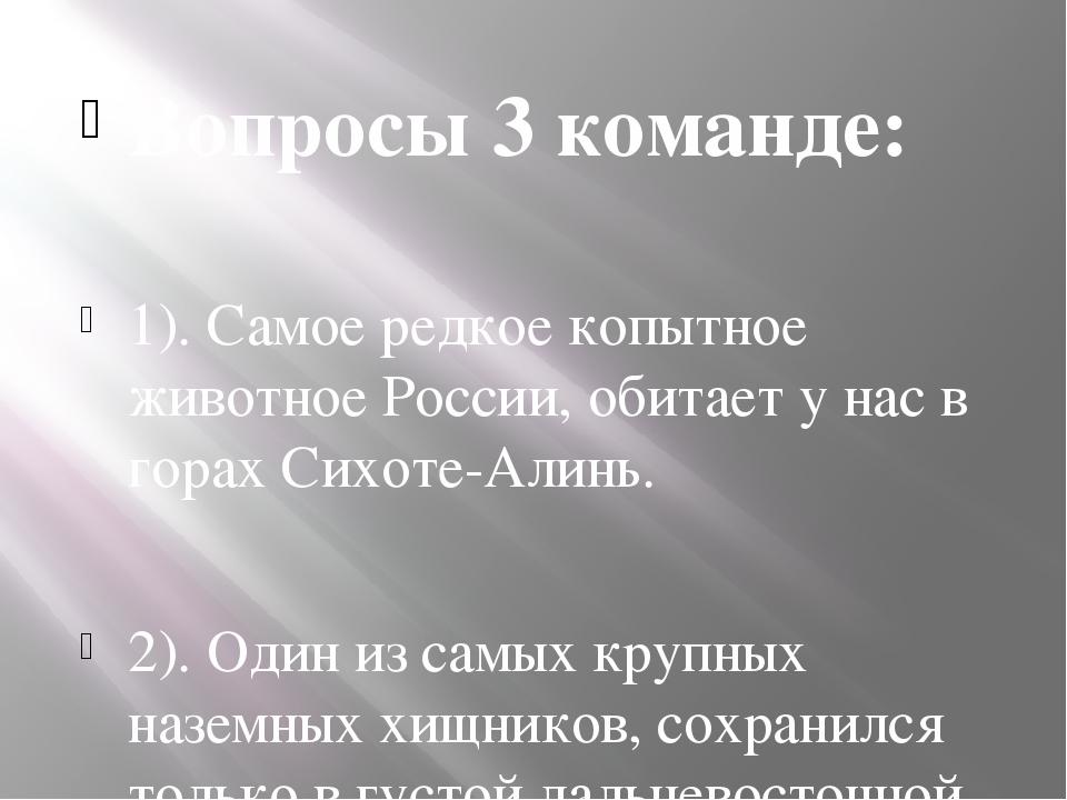 Вопросы 3 команде: 1). Самое редкое копытное животное России, обитает у нас...