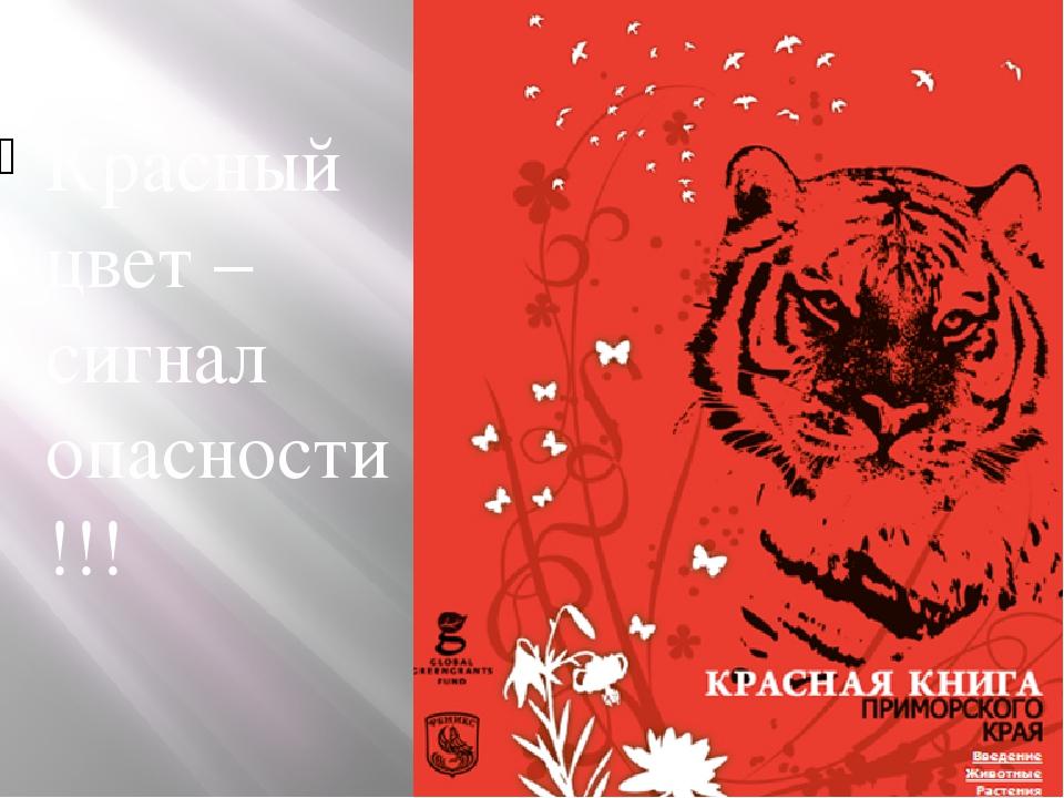 Красный цвет – сигнал опасности!!!