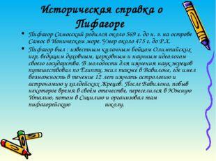 Историческая справка о Пифагоре Пифагор Самосский родился около 569 г. до н.