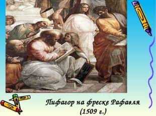 Пифагор на фреске Рафаэля (1509г.)