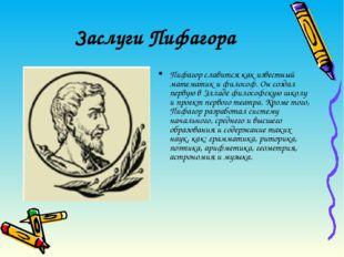 Заслуги Пифагора Пифагор славится как известный математик и философ. Он созда