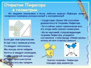 Им открыта знаменитая и всеми любимая теорема Пифагора, также построение неко