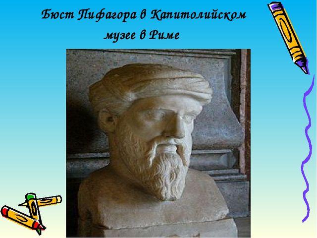 Бюст Пифагора в Капитолийском музее в Риме