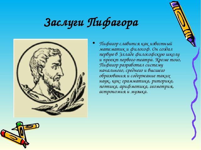 Заслуги Пифагора Пифагор славится как известный математик и философ. Он созда...