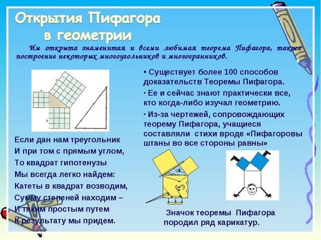 Им открыта знаменитая и всеми любимая теорема Пифагора, также построение неко...