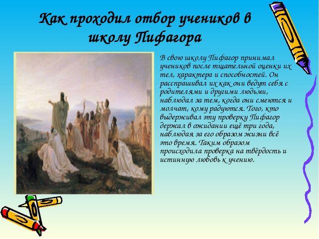 Как проходил отбор учеников в школу Пифагора В свою школу Пифагор принимал уч...