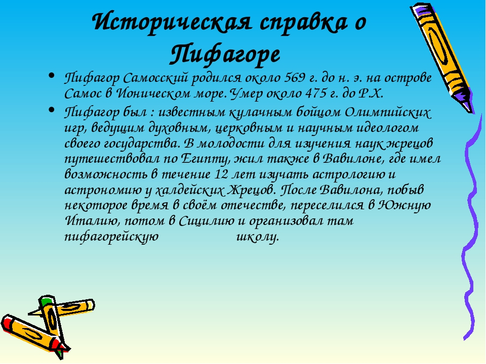 Историческая справка о Пифагоре Пифагор Самосский родился около 569 г. до н....