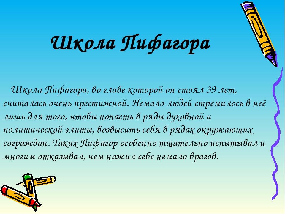 Школа Пифагора Школа Пифагора, во главе которой он стоял 39 лет, считалась оч...