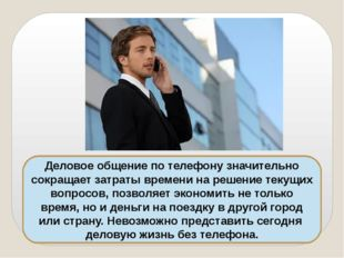 Деловое общение по телефону значительно сокращает затраты времени на решение