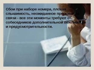 Сбои при наборе номера, плохая слышимость, неожиданное прерывание связи - все
