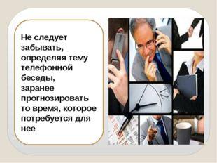 Не следует забывать, определяя тему телефонной беседы, заранее прогнозировать
